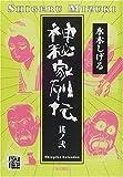 神秘家列伝 (其ノ2) (怪books)