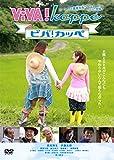 ViVA! Kappe[DVD]