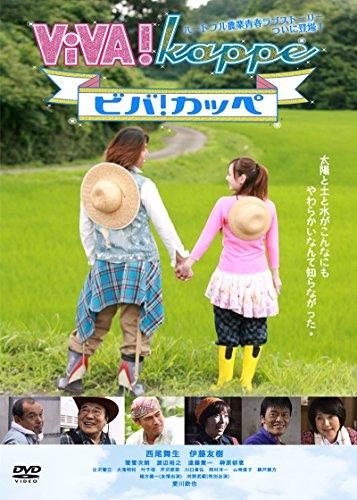 ViVA! Kappe [DVD]