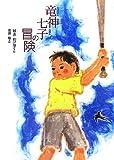 竜神七子の冒険 (文学の散歩道)