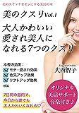 美のクスリVol.1   大人かわいい・愛され美人になれる7つのクスリ: 美のスイッチをオンにする美活の本