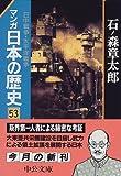 マンガ 日本の歴史 / 石ノ森 章太郎 のシリーズ情報を見る