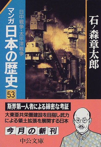 マンガ 日本の歴史〈53〉日中戦争・太平洋戦争 (中公文庫)の詳細を見る