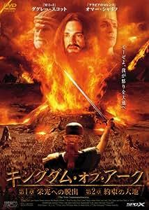 キングダム・オブ・アーク [DVD]