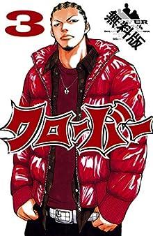 クローバー 3【期間限定 無料お試し版】 (少年チャンピオン・コミックス)