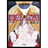 帝都物語 第壱番 (角川文庫)