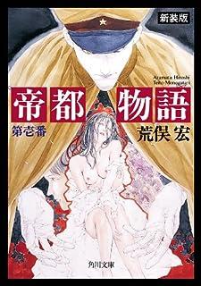 帝都物語 第壱番 (角川文庫)[Kindle版]