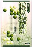 王銘〓これを伝えたい〈1〉ヨセ・絶対計算―あなたは「一目」を理解していますか? (MYCOM囲碁BOOKSシリーズ)