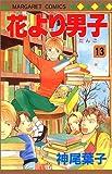 花より男子(だんご) (13) (マーガレットコミックス (2475))