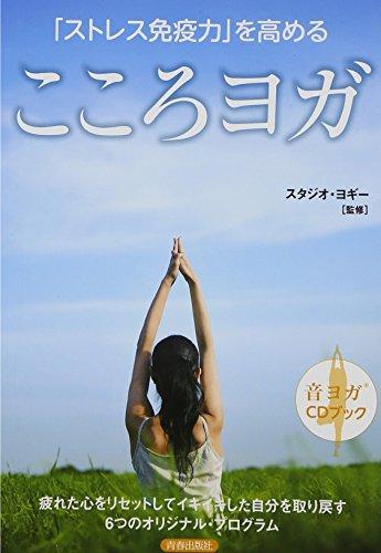 「ストレス免疫力」を高める こころヨガ CDブックの詳細を見る