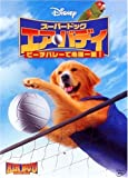 スーパードッグ エア・バディ/ビーチバレーで危機一髪![DVD]