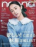 non・no(ノンノ) 2021年 11 月号 通常版 表紙:堀田真由