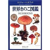世界きのこ図鑑 (ネイチャー・ハンドブック)