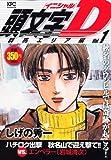 頭文字D群馬エリア編 1 (プラチナコミックス)