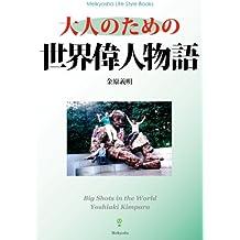 大人のための世界偉人物語 Meikyosha Life Style Books
