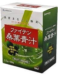 ファイテン(phiten) 桑葉青汁 2.5gX30包 0609EG420000