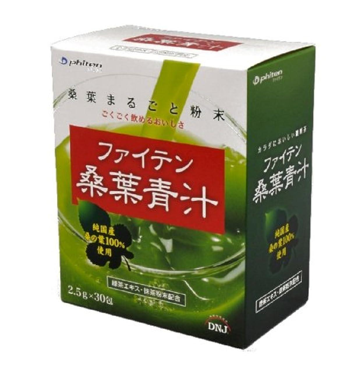 秘密の受信機狂気ファイテン(phiten) 桑葉青汁 2.5gX30包 0609EG420000