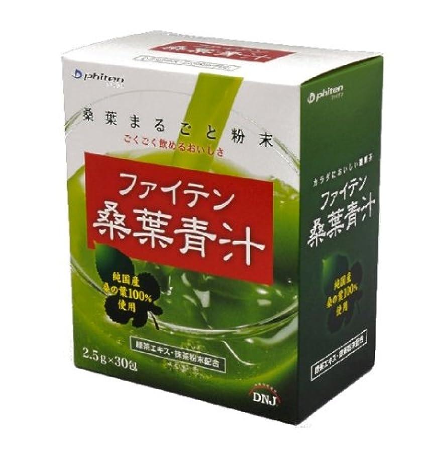 製品届けるカスタムファイテン(phiten) 桑葉青汁 2.5gX30包 0609EG420000