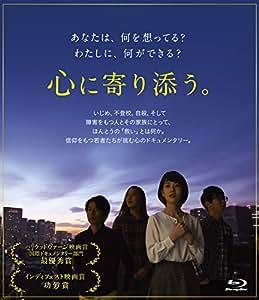 心に寄り添う。 [Blu-ray]