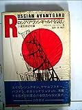 ロシア・アヴァンギャルドを読む―ソ連芸術記号論 (1984年)