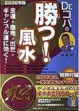 Dr.コパの勝つ!風水―金運・商売・出世・ギャンブル運に効く! (2006年版) (主婦の友生活シリーズ)