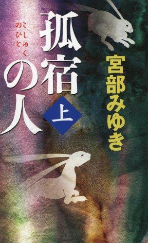 孤宿の人 (上) (新人物ノベルス)