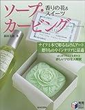 香りの花&スイーツ ソープ・カービング (実用BEST BOOKS)