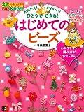 はじめてのビーズ (基礎がわかる!For Kids!!)