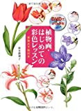 DVD付 植物画・はじめての彩色レッスン