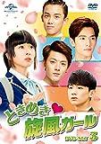 ときめき旋風ガール DVD-SET3[DVD]