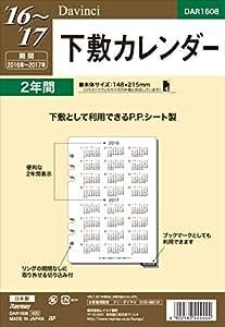 レイメイ藤井 ダヴィンチ 下敷きカレンダー 手帳用リフィル 2016 1月始まり A5 DAR1608