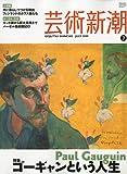 芸術新潮 2009年 07月号 [雑誌]