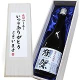 人気銘酒 (いつもありがとうございますラベル) 獺祭 純米大吟醸 磨き50 720 ml 桐箱入り (包装済みです)