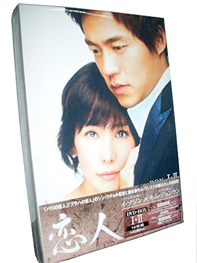 唯物論あいまいさ同情的恋人 BOX I+II 2008 主演: イ?ソジン