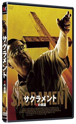 サクラメント 死の楽園 [DVD]の詳細を見る
