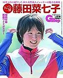 丸ごと一冊 藤田菜七子 (週刊Gallop臨時増刊)