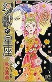幻獣の星座~ダラシャール編~ 1 (プリンセスコミックス)