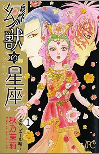 幻獣の星座~ダラシャール編~ 1 (プリンセスコミックス)の詳細を見る