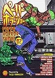 ペーパーホラーショー(2) (ヤンマガKCスペシャル)