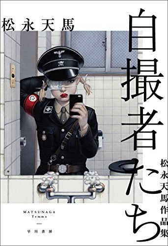 自撮者たち 松永天馬作品集