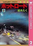 ホットロード 2 (マーガレットコミックスDIGITAL)