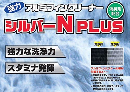 横浜油脂工業 Linda シルバーN plus 4.5kg 強力アルミフィンクリーナー