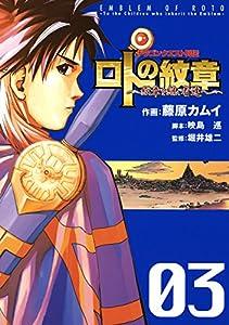 ドラゴンクエスト列伝 ロトの紋章~紋章を継ぐ者達へ~ 3巻 (デジタル版ヤングガンガンコミックス)