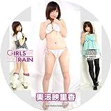 GIRLS TRAIN 動画付写真集 No.072 美波映里香[CD-R]