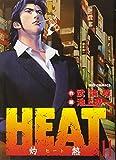 Heat 11―灼熱 (ビッグコミックス)