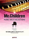 ハイグレードアレンジ Mr.Children ピアノソロコレクションズ