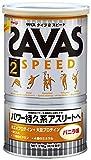 ザバス タイプ2 スピード バニラ味 378g (約18食分)