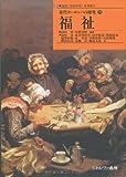 福祉 (近代ヨーロッパの探究)