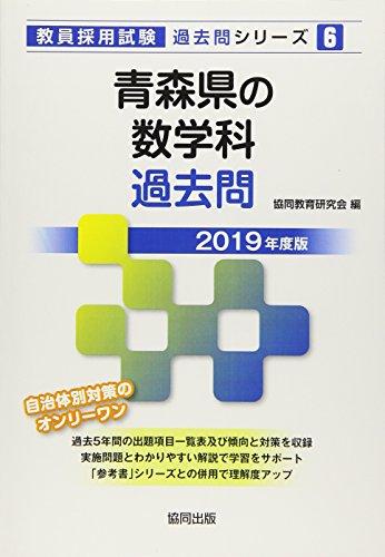 青森県の数学科過去問 2019年度版 (教員採用試験「過去問」シリーズ)