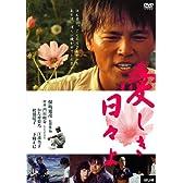愛しき日々よ [DVD]